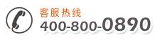 电话:400-800-0890